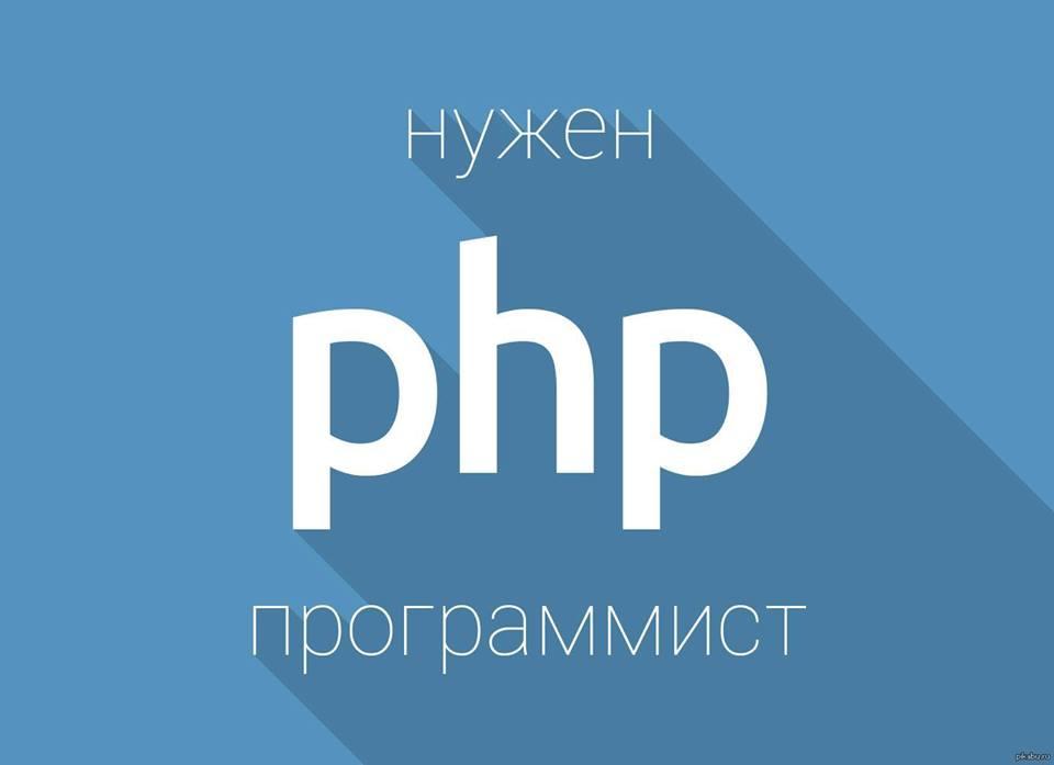 Удаленная работа php mysql работа бухгалтер удаленно калуга